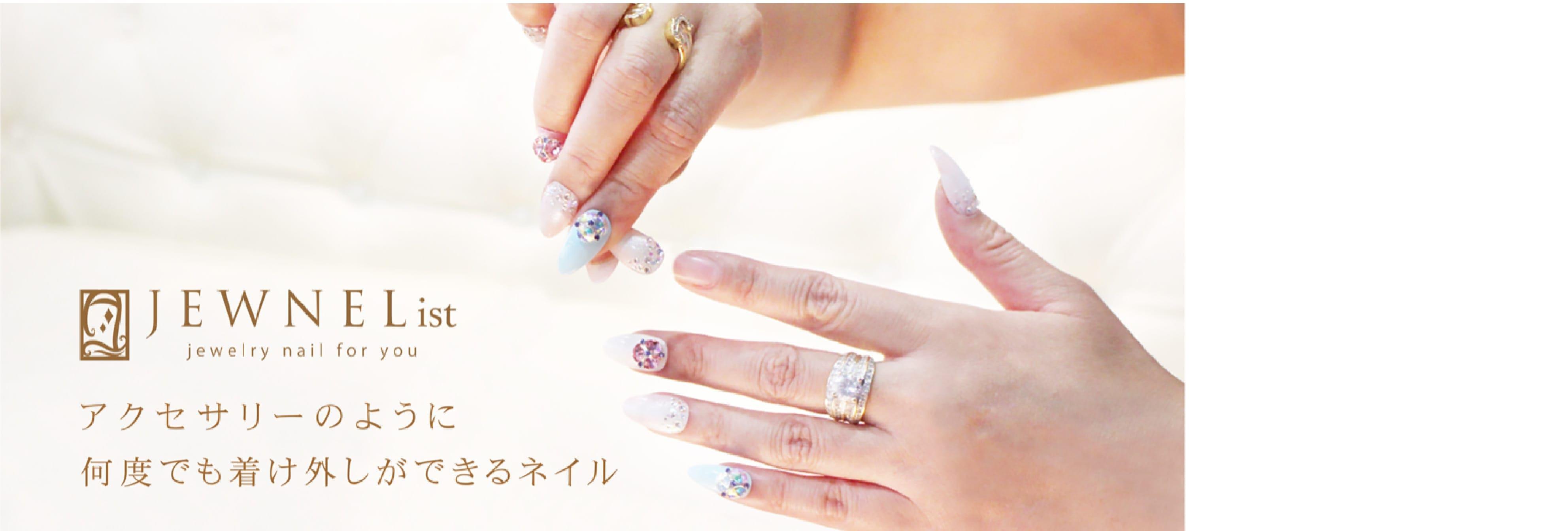 美しさは手から!京都宇治の手と頭の美容サロンクレア/ジュネル・手の病院サロン・ドライヘッドスパ